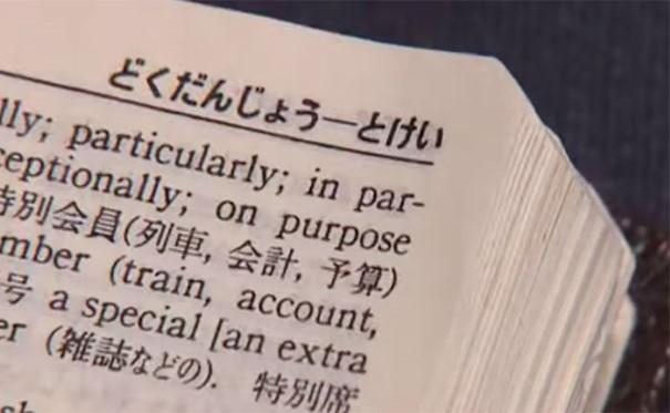 renovacia knih Nobuo Okano 12
